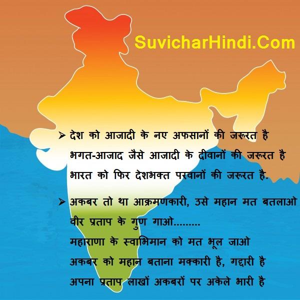 desh prem in hindi language