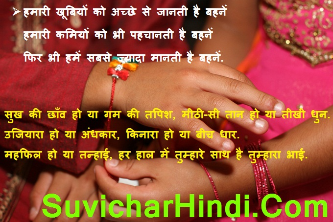 raksha bandhan in hindi Raksha bandhan quotes in hindi and english : -hello sisters and brothers and also my texty readers welcome back to the blog and here i want to share something different.